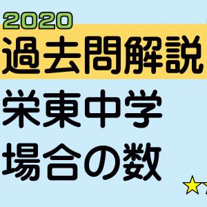 場合の数/色ぬり問題(栄東中学 2020年)