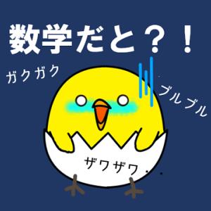 【新中学1年生向け】無料数学講座のお知らせ