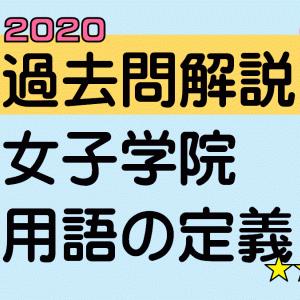 算数用語の定義(女子学院中学 2020年)