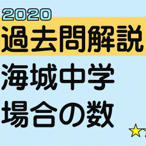 場合の数|カード問題(海城中学 2020年)