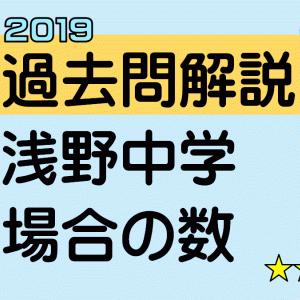 場合の数(浅野中学 2019年)