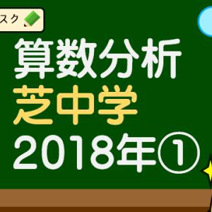 芝中学の算数分析と対策(2018年第1回)