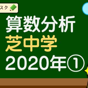 芝中学の算数分析と対策(2020年第1回)