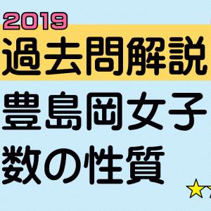 数の性質|商と余り(豊島岡女子学園中学 2019年)
