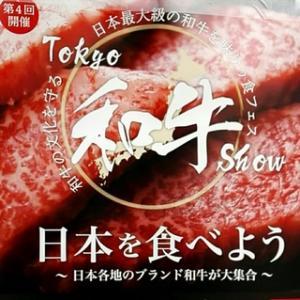 肉汁したたるいい和牛Show