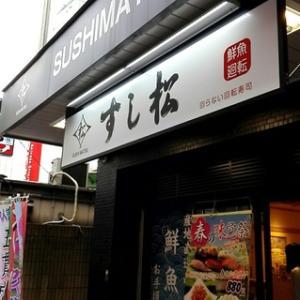 寿司ってそういうモノだろ