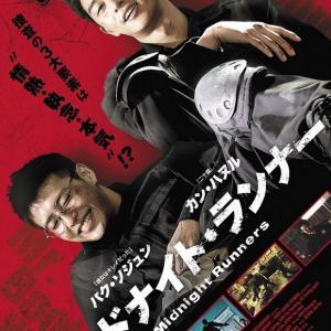 パク・ソジュン&カン・ハヌル主演 映画「ミッドナイト・ランナー」を見て・・・