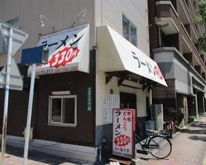 ラーメン「福芳亭」福岡市東区