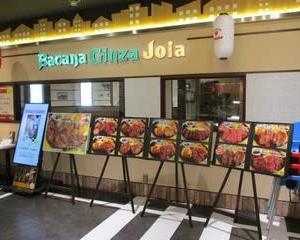ランチブュッフェ「Bacana Ginza Joia」福岡市博多区 バスセンター8F