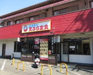 天ぷら「だるま」福岡市博多区吉塚