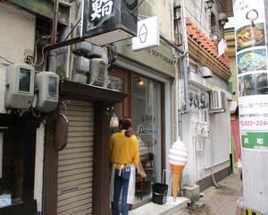 ソフトクリーム「大名ソフトクリーム」長崎市浜町