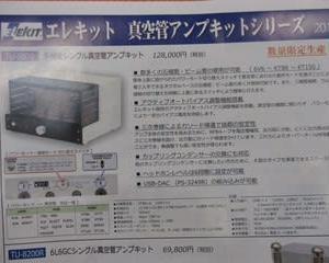 ELEKIT「TU-8800」真空管アンプ視聴コンサート_福岡市博多区(福岡県庁11F)