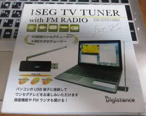 中華製1セグチューナー、ゾックス「DS-DT310」をSDR化(ソフトウェア受信機)して、広帯域受信機にする。