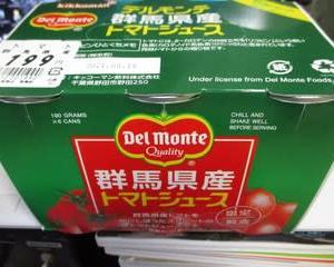 トマトジュース缶(190ml)_6缶パックで199円