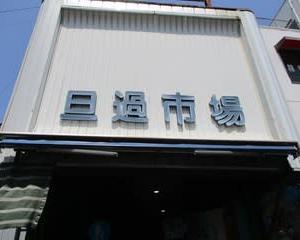 きつねうどん「旦過うどん」福岡県北九州市小倉北区