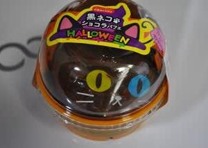 黒ネコショコラパフェ(ハロウィンバージョン)