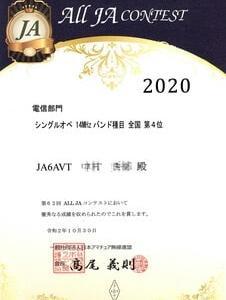 2020_ALLJAコンテストの賞状が到着しました。