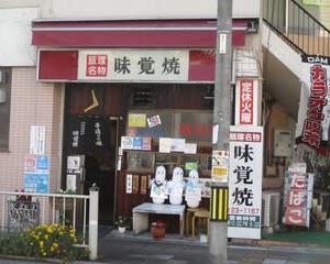 飯塚名物「味覚焼」福岡県飯塚市