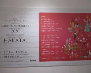 2020_博多クリスマスマーケットのマグカップ