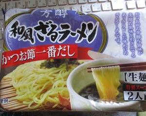 ざるラーメン「芳醇和風ざるラーメン」角田商事
