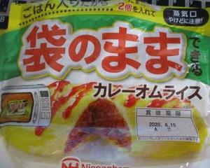 袋のままカレーオムライス_日本ハム(再チャレンジ)