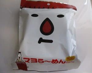 袋ラーメン「マヨらーめん」栗木商店(福岡県うきは市)
