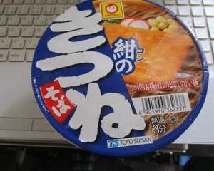 カップ麺「紺のきつねそば」マルちゃん