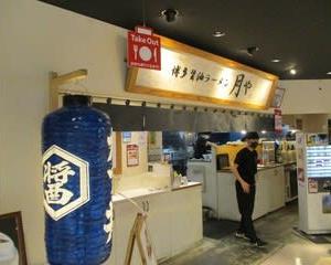博多醤油ラーメン「月や」福岡市博多区JR博多駅デイトス2F(博多麺街道)