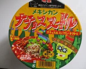 カップラーメン「メキシカン_ナチョス・ヌードル」(ナチョス風トマトソース味)明星食品