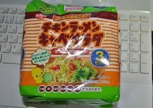 チキンラーメンキャベサラダ_日清食品