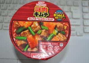 カップ麺「カップヌードル謎肉キムチ」日清食品(株)