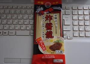 汁なし袋麺「中華スパ炸醤龍」日の出製粉(株)熊本県宇城市