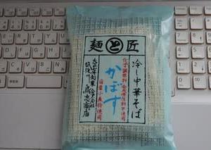 汁なし袋めん「無添加冷やし中華そば」鳥資商店_福岡県うきは市