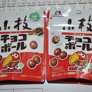小枝50周年記念「チョコボール」森永製菓株式会社