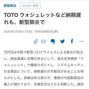 新型肺炎の影響で、TOTOなど納期遅延との情報