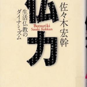 仏力―生活仏教のダイナミズム