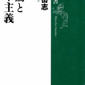 親鸞と日本主義①