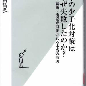 日本の少子化対策はなぜ失敗したのか?①