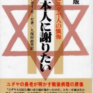 あるユダヤ人の懺悔「日本人に謝りたい」2