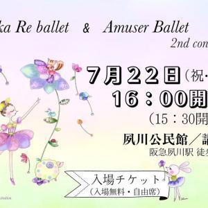 mika Re ballet & Amuser Ballet  2nd concert♩