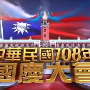 台湾の双十国慶節のもよう(その2)