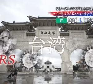 NHKが台湾のコロナ対策成功の秘訣を放送!