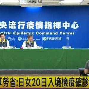 <緊急報告>日本女性、台湾で新型コロナ感染か!?