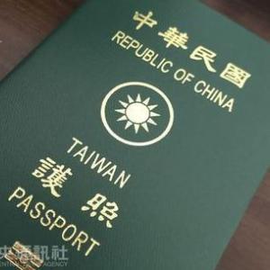 「台湾」旅券と中華航空の改名か?