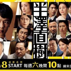 半澤直樹・第2部~台湾でもついに放送開始!