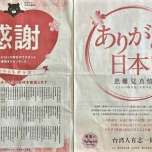 台湾から日本への感謝広告が新聞に・・・!