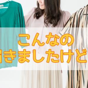 「エアークローゼット」でどんな服が届いた?40代のリアルな口コミと送られてきた服を全公開