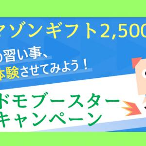 コドモブースターで習い事体験!紹介キャンペーンで2,500円分のAmazonギフト券【11月30日までのクーポンコードあり】