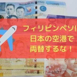 フィリピンペソを絶対に日本の空港で両替してはいけない!日本で替えていくなら●●で