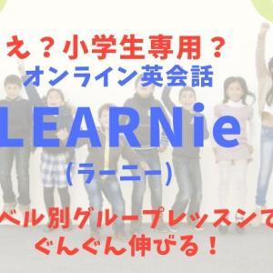 小学生専門オンライン英会話「LEARNie(ラーニー)」が英語力アップ確実な理由